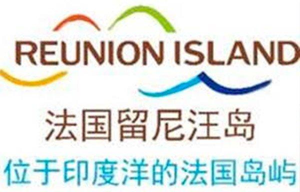 ARTICLE-L'Île de la Réunion plébiscitée par le secteur du tourisme & des voyages Chinois !